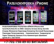 В Актюбинске ИП Гевей Разблокировка iPhone 5s5с54s4g R-sim по КЗ