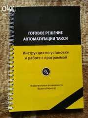 Продам программу для ПК