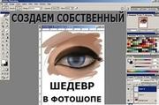 Самоучитель фотошоп для начинающих и продвинутых дизайнеров