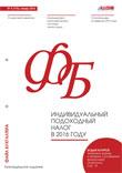 Журнал «ФАЙЛ-БУХГАЛТЕРА»