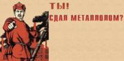 Прием металла,  черного лома,  металлолома, лома,  ДОРОГО.