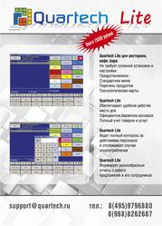 Коробочная версия Quartech Lite