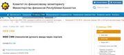 Настройка регистрация фин мониторинга,  КФМ web sfm WEB-СФМ