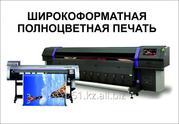 Широкоформатная печать (плёнка,  баннер).
