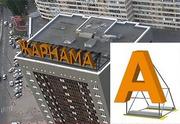 Крышная установка,  реклама на крыше (изготовление,  монтаж).